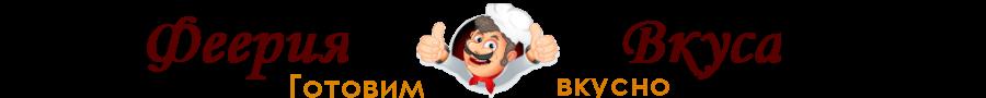 Рецепты вкусных блюд