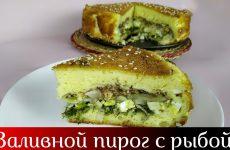 Заливной пирог с рыбными консервами, луком и яйцом, рецепт с фото и видео