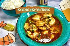 Жареные креветки в пиве с чесноком и специями, рецепт с фото и видео