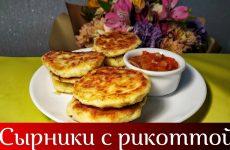 Сырники с рикоттой, пармезаном и томатным соусом, рецепт с фото и видео