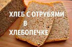 Дрожжевой хлеб с отрубями в хлебопечке, рецепт с фото и видео
