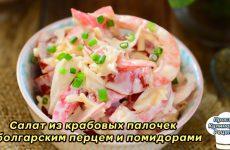 Салат Красное море с крабовыми палочками и болгарским перцем, рецепт с фото и видео