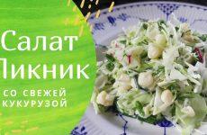 Овощной салат Пикник со свежей кукурузой и капустой, рецепт с фото и видео