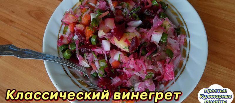 Классический винегрет с квашеной капустой, рецепт с фото и видео