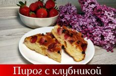 Пирог с клубникой и белым шоколадом, рецепт с фото и видео