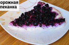 Запеканка из мягкого творога с сыром рикотта и черной смородиной, рецепт с фото и видео