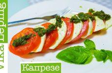 Салат «Капрезе» с моцареллой, помидорами и соусом песто, рецепт с фото и видео