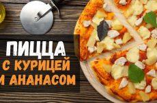 Гавайская пицца с курицей и ананасами в духовке, рецепт с фото и видео