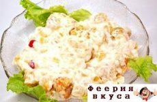 Салат сибирский