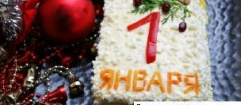 Салат «Первый лист календаря»