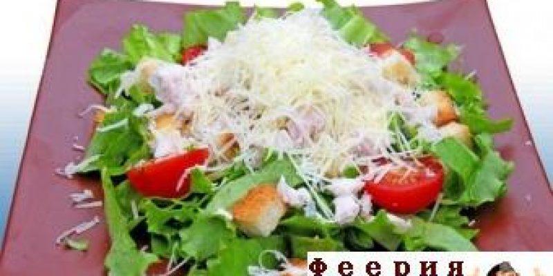Салат «Цезарь» с цыпленком и грибами