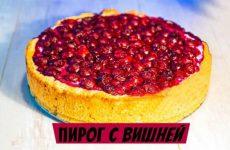 Изумительный творожный пирог с вишней